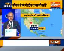 Jeetega India | Covaxin trial on children begins at AIIMS Patna