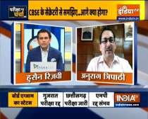 Pariksha Par Charcha | CBSE secretary Anurag Tripathy tells how the evaluation process will be done?