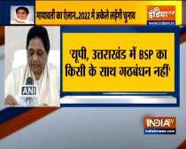 BSP will Fight alone in the Uttar Pradesh and Uttarakhand state polls says Mayawati