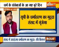 I will raise the issue of religion conversion in the parliament, says BJP MP Ravi Kishan