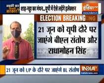 Abki Baar Kiski Sarakar   BL Santosh, Radha Mohan Singh to visit Uttar Pradesh on June 21