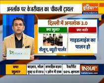 Delhi Unlock 3.0 Begins, market activities are allowed from today with restrictions, watch report