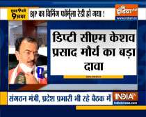 Top 9 News: BJP made a strategy to win 300+ seats in UP