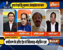 Chunav Manch   UP Minister Mohsin Raza is all praises for CM Yogi Adityanath