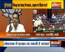 Ground Report   Pegasus Row: BJP advice Rahul Gandhi to get his phone checked