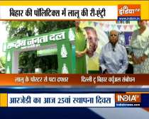 Lalu Prasad addresses party workers on RJD's silver jubilee foundation day