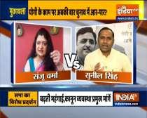Muqabla | PM Modi praises Yogi govt