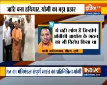 UP block chief polls: CM Yogi slams Akhilesh Yadav and Mayawati