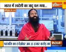 Swami Ramdev on expansion plan of Patanjali Group till 2025