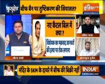 Kurukshetra   Opposition raises concern over Assam Cattle Bill
