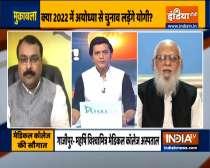 Muqabla   BSP begins 'Brahmin outreach' from Ayodhya