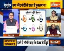 Kurukshetra: Are Muslims afraid of Narendra Modi? Watch debate