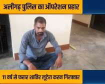 Operation Prahar: Aligarh police nabs robber who was absconding for last 11 years