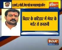 Bihar: Katihar Mayor Shivraj Paswan shot dead by assailants