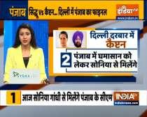 Congress Punjab  Crisis: CM Amrinder to meet Sonia Gandhi today