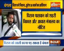 Housing Ministry orders Chirag Paswan to vacate 12 Janpath bungalow allotted to his father