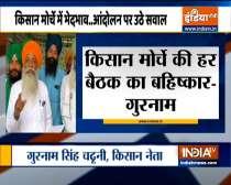 Breaking News | Haryana BKU president Gurnam Singh Chaduni says he will stay away from SKM meetings