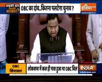 Abki Baar Kiski Sarkar   After Lok Sabha, Rajya Sabha also passes the OBC Bill