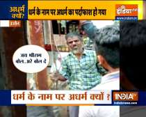 Madhya Pradesh: Muslim man forced to chant