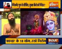 Know measures to get rid of negative thoughts from Swami Ramdev