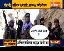 Taliban Vs Panjshir..  Fight for the Afghanistan