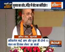 Abki Baar Kiski Sarkar   Amit Shah lashes out at opposition ask them to give account of last 15 yrs