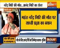 Pragya Thakur demands CBI probe in Narendra Giri death case