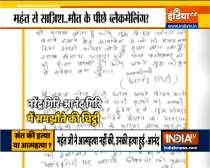 Mahant Narendra Giri death case: Police found 'suicide note' blames his disciple
