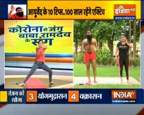 How to keep yourself fit young, know yogasanas from Swami Ramdev