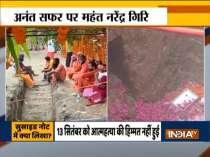 Ground Report : Deputy CM Keshav Prasad Maurya pays last tribute to Mahant Narendra Giri