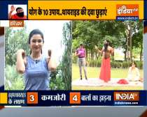 Swami Ramdev suggests to do these yoga asanas daily to control hyperthyroid and hypothyroid