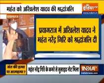Akhilesh Yadav  demands judicial probe into death of Mahant Narenda Giri