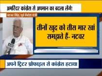 Natwar Singh takes a swipe at Sonia, Rahul and Priyanka, says - nobody advises Gandhi family