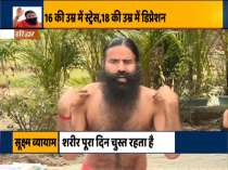 Know from Swami Ramdev how to keep the digestive system fit?
