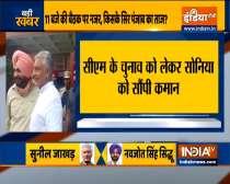 Amarinder Singh resigns: Sonia Gandhi will choose new CM for Punjab