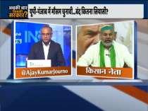 Bharat Bandh: BKU leader Rakesh Tikait speaks EXCLUSIVELY to India TV