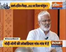 Chunnav Manch | BJP will definitely win the 2022 UP election: Swatantra Dev Singh