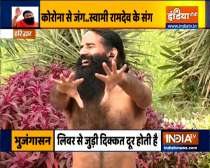 How to increase platelets, know the solution from Swami Ramdev