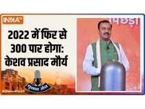 Chunav Manch : BJP will win more than 300 seats: Keshav Prasad Maurya