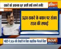 Sanjay Raut issues a clarification on Thackeray
