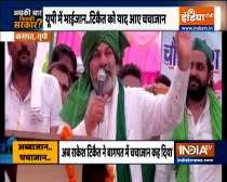 Abki Baar Kiski Sarkar | Rakesh Tikait calls AIMIM chief Owaisi BJP