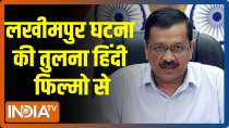 Lakhimpur Kheri: Country wants the accused to be arrested says Delhi CM Kejriwal