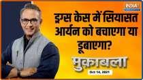 Muqabla   Mumbai Drugs case: Decision on Aryan Khan