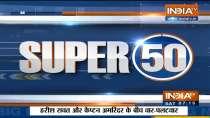 Watch Super 50 News bulletin |Saturday October 2, 2021