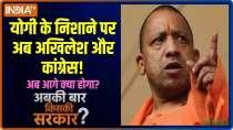 Abki Baar Kiski Sarkar: SP govt opened fire at Lord Ram devotees and felicitated terrorists, alleges CM Yogi