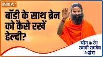 How to keep brain healthy along with the body, know remedy from Swami Ramdev