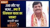 Abki Baar Kiski Sarkar | Eye on 200 seats... what is Shivpal Yadav
