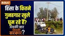 Abki Baar Kiski Sarkar: UP Police SIT releases pictures of six new suspects in Lakhimpur violence case