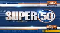 Watch Super 50 News bulletin | Friday October 8, 2021