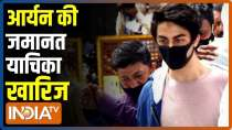 Mumbai's Special NDPS Court rejects bail applications of Aryan Khan and others